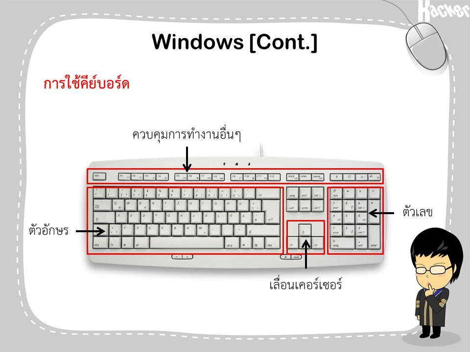 Windows [Cont.] การใช้คีย์บอร์ด ควบคุมการทำงานอื่นๆ ตัวเลข ตัวอักษร